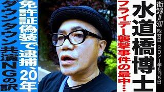YouTube動画:水道橋博士前編/フライデー襲撃事件の最中…/逮捕され変化した芸風/ダウンタウン20年間共演NG理由