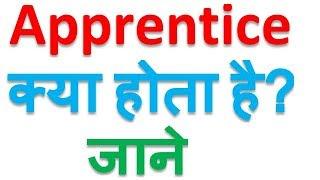Apprentice क्या होता है?    What Is Apprentice?    Apprentice Kya Hota Hai?    Apprentice In Detail