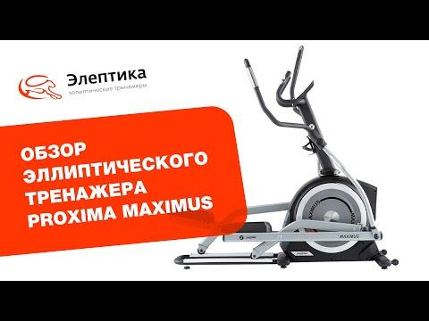 Proxima Maximus - обзор эллиптического тренажера