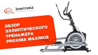 Proxima Maximus - обзор эллиптического тренажера(, 2015-11-27T11:11:03.000Z)