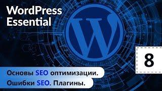 Основы SEO оптимизации. Ошибки SEO. Плагины. WordPress. Базовый курс. Урок 8.
