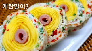 계란말이 하는법 : Egg roll :계란말이 예쁘게만…