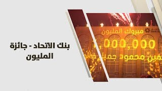 بنك الاتحاد - جائزة المليون - نشاطات وفعاليات