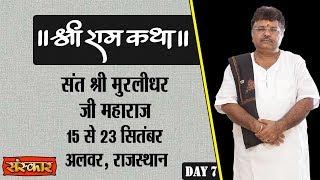 Shri Ram Katha By PP. Murlidhar Ji Maharaj - 21 September | Alwar | Day 7