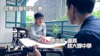 學生組 優異 林大輝中學