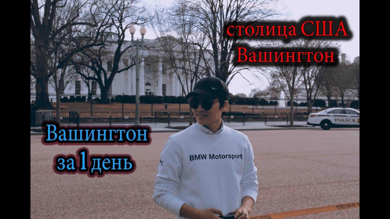 Washington DC | Что посмотрел в Вашингтоне за 1 день | столица США Вашингтон | студенческий тур