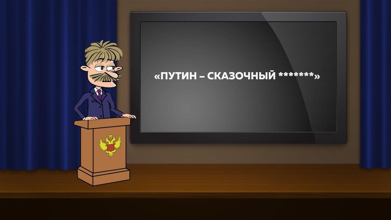 Путин ******* | Усы уполномочены объяснить