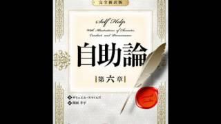 オーディオブック サンプル 自助論~新訳完全版~第六章