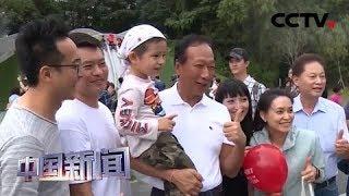[中国新闻] 蔡英文昔日炮轰郭台铭托育政策 而今有样学样 | CCTV中文国际