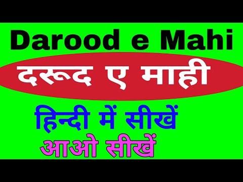 Darood e Mahi in hindi||Durood E mahi hindi mein||darood mahi||दरुद ए माही हिन्दी में सीखें।