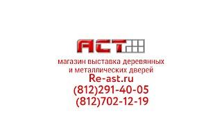 видео Производители межкомнатных дверей в России: список лучших