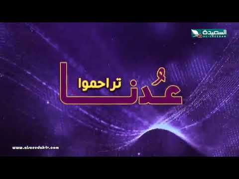 تراحموا 2018 - الحلقة الرابعة والعشرين 24