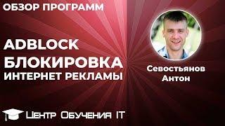 Adblock - блокування інтернет-реклами
