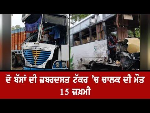 Collision of 2 buses - ਜ਼ਖਮੀਆਂ ਨੂੰ ਸਰਕਾਰੀ ਹਸਪਤਾਲ ਕਰਵਾਇਆ ਗਿਆ ਦਾਖਲ