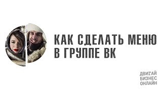 как сделать меню паблика вконтакте (vk.com)