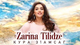 Zarina Tilidze - Кура з1амсаг
