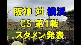 【スタメン発表】2017年クライマックスシリーズ ファーストステージ 第1戦(阪神 対 横浜)2017.10.14 thumbnail