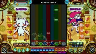 おいかけっこワールド EASY / pop