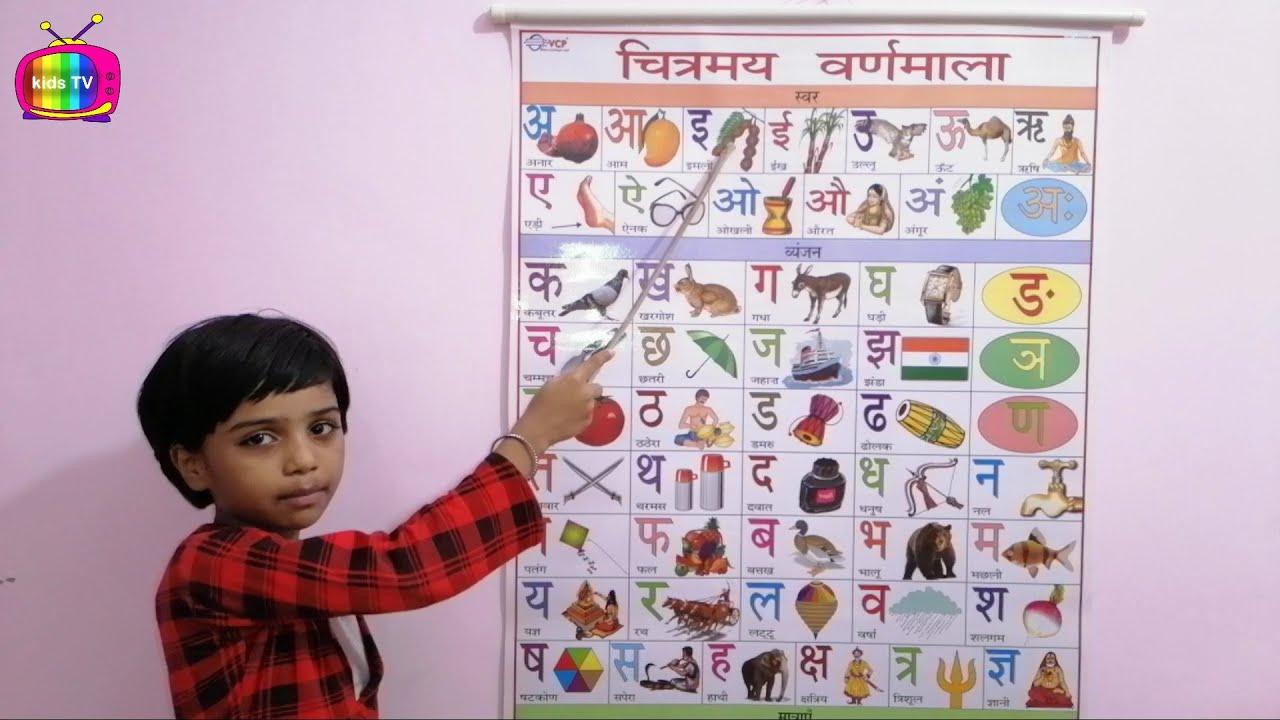 Download अ से अनार, A se anar aa se aam, hindi varnamala, varnamala, varnamala in hindi, learn hindi alphabet