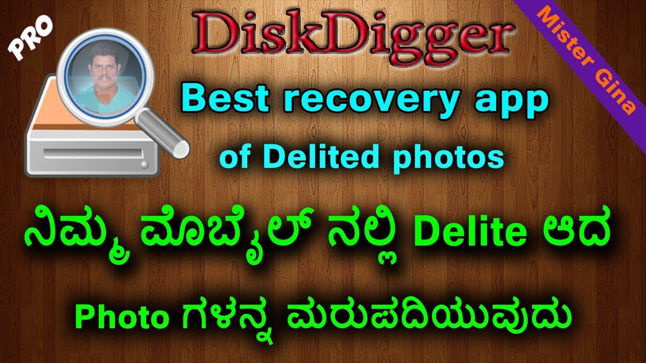 disk digger pro apk/tricksfolks.com