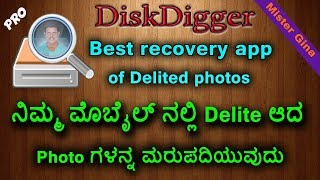 How to recovery Deleted photos, Disk digger pro apk, Explain by Kannada ||  Mister Guna