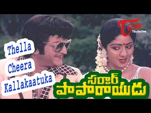 Thella Cheera Video Song from Sardar Paparayudu Telugu Movie   NTR   Sridevi   TeluguOne