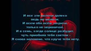 Егор Крид - Что скажет мама (текст песни)
