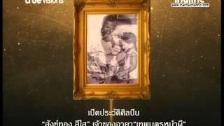 """เปิดประวัติศิลปิน """"สังข์ทอง สีใส"""" ไทยไทยคลับ 21 03 59"""