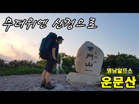 무더위엔 산정 백패킹으로/영남알프스/운문산/비박