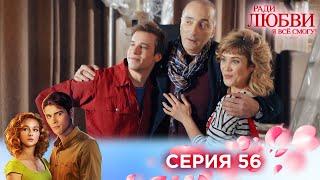 56 серия | Ради любви я все смогу
