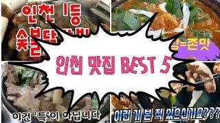 인천 맛집 베스트 5, 내 맘대로 선정했다 / Best…