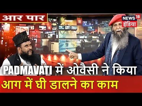 Aar Paar | Padmavati विवाद में ओवैसी ने किया आग में घी डालने का काम | News18 India