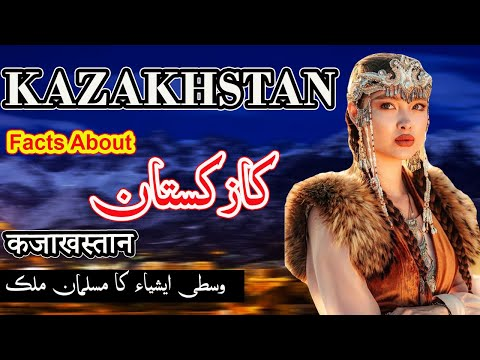 Kazakhstan Amazing Facts [Urdu-Hindi] | Kazakhstan Travel & Tourism |Flying News Urdu documentary