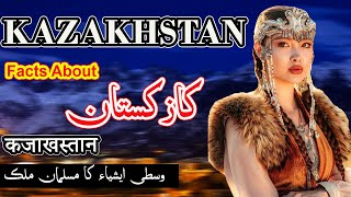 Kazakhstan Amazing Facts [Urdu-Hindi] | Kazakhstan Travel & Tourism |Flying News Urdu documentary