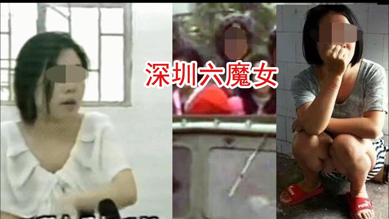 深圳六魔女,专挑男司机下手,手段极其残忍