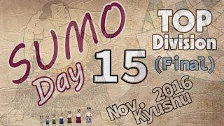 Day 15 - SUMO Top Division (Nov. 2016) Kyushu Tournament [ Final Day ]