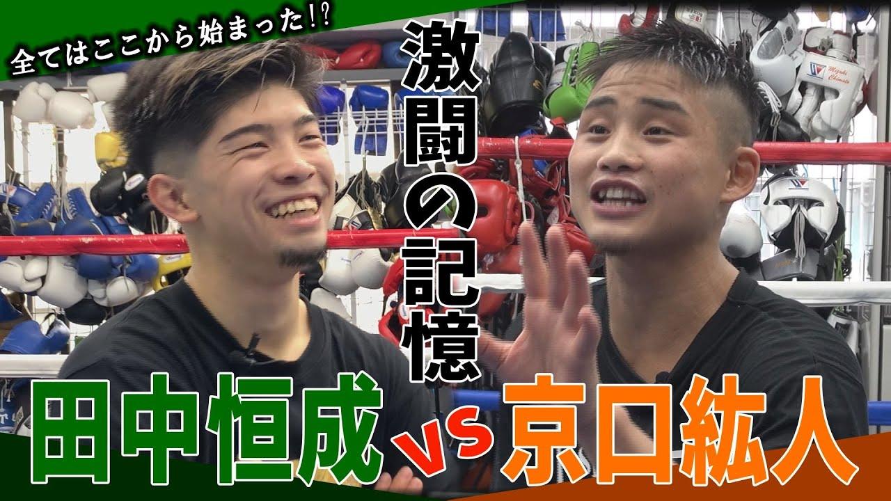 『田中恒成vs京口紘人』激闘の記録!全てはここから始まった!?【たなちゃんねるコラボ企画】
