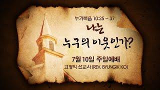 Video 7월 10일 FVBC 주일예배 - 나는 누구의 이웃인가 - 고병익 선교사(Rev. Byungik Ko) download MP3, 3GP, MP4, WEBM, AVI, FLV November 2017