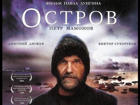 The Island (2006 film)