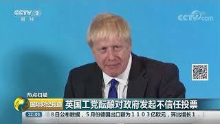 [国际财经报道]热点扫描 英国工党酝酿对政府发起不信任投票| CCTV财经
