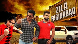 zila Faridabad    Faridabad Rockers   Hindi videos 2018