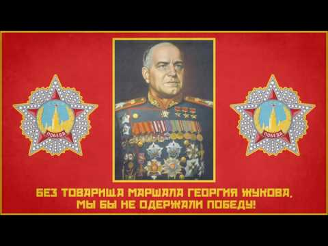 Red Army Choir - Marshal Zhukov And Victory (Victory Day 2017 Special)