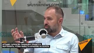 Смотреть Арташес Саркисян прокомментировал