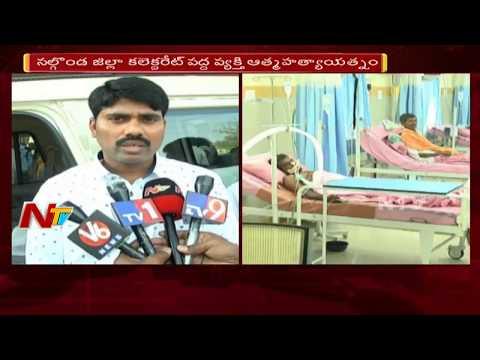 Gopalapuram Sub Sarpanch Attempts Suicide near Nalgonda Collectorate    NTV