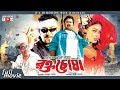 rokto chosha রক ত চ ষ bangla movie amit hasan poly alek moumita