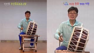 신안동주민자치프로그램 풍물 제11강