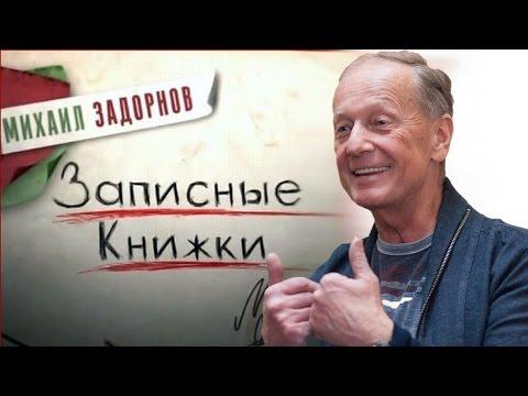 Михаил Задорнов. Записные