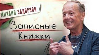 Михаил Задорнов. Записные книжки