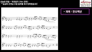 [음악임용] 악곡암기 서비스 - 한오백년 (한음)