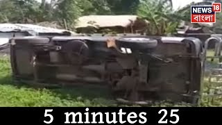 Watch Top 25 News Stories Of The Hour | 5 minute 25